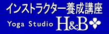埼玉県羽生市ヨガインストラクター養成講座H&B